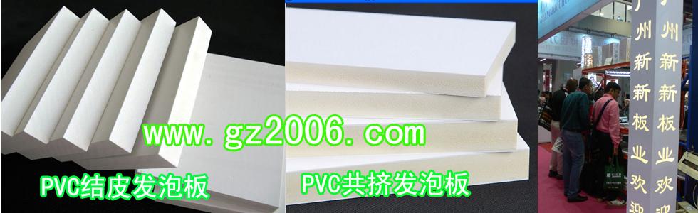 PVC浴室柜板