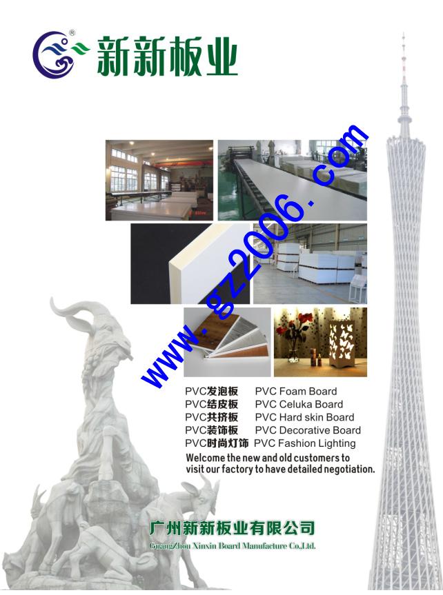 绍兴PVC发泡板厂家直销