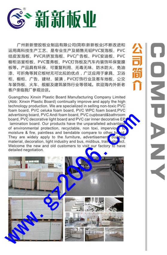 金华PVC发泡板最大厂家