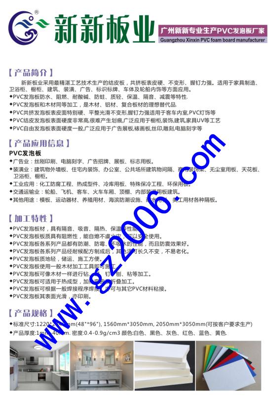 衢州PVC发泡板生产基地