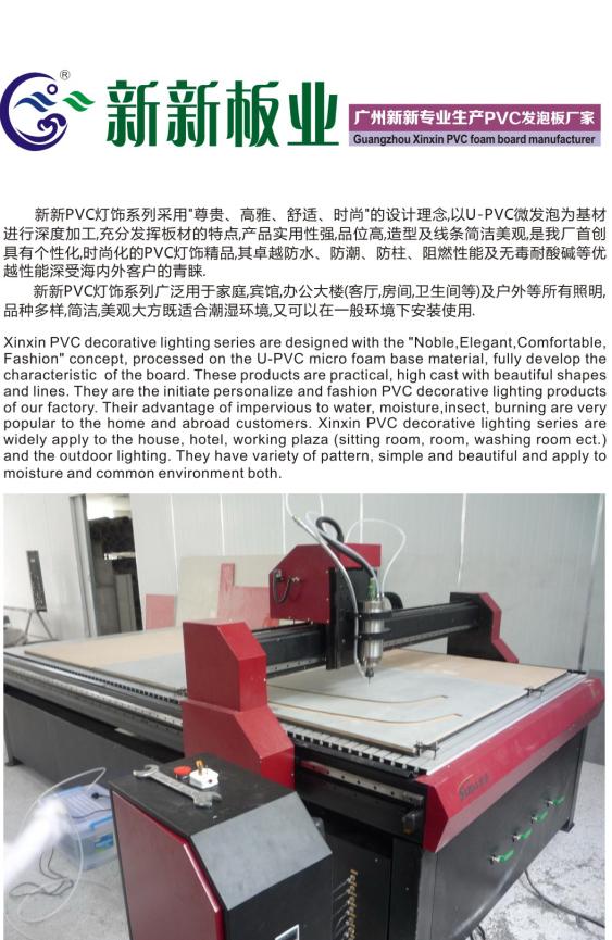 浙江丽水PVC发泡板出产厂家
