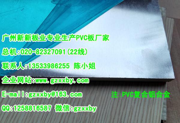pvc复合铝合金,不锈钢环保防火板材