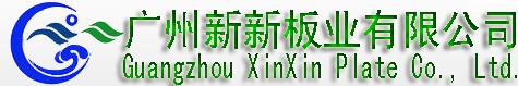 广州新新板业制品有限公司(生产厂家)